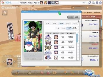 pangyaGU_041.jpg